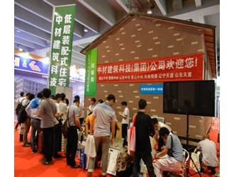 中材建筑科技企业联盟为参加第七届国际集成住宅产业博览会做好充分准备