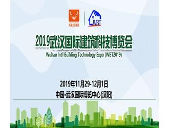11月相约武汉国际建筑科技博览会,高能聚焦建筑新高度