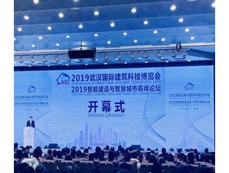 2019武汉国际建筑科技博览会、2019智能建造与智慧城市高峰论坛隆重举办