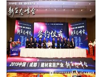 """2020 重庆建博会携手九正传媒""""向数字化迈进""""项目签约仪式昨日在蓉举行"""