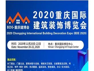2020西部国际建筑装饰博览会下月在重庆举行